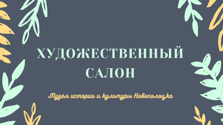 Художественный салон Выставочного зала Музея истории и культуры Новополоцка