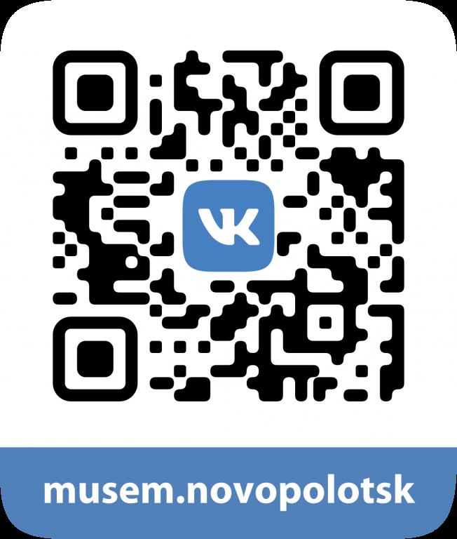 Музей истории и культуры Новополоцка / ВКонтакте